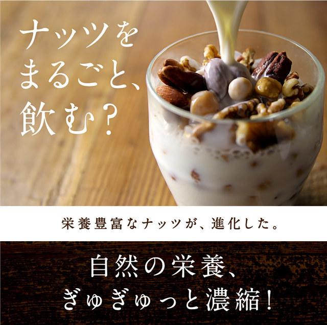 nuts_smoothie_lp_02.jpg