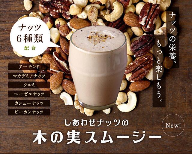 nuts_smoothie_lp_03.jpg