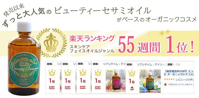 sesame_all_ranking.jpg